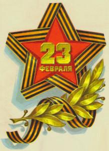 открытка с 23
